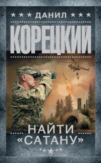 "Найти ""Сатану"" - Данил Корецкий"