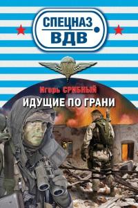 Идущие по грани - Игорь Срибный