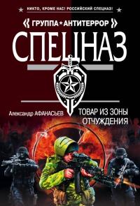 Товар из зоны отчуждения - Александр Афанасьев
