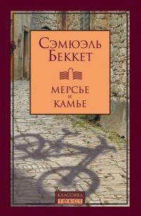 Мерсье и Камье - Сэмюэль Беккет
