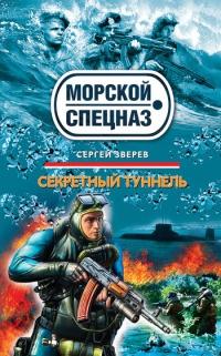 Секретный туннель - Сергей Зверев