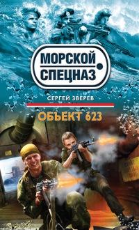 Объект 623 - Сергей Зверев