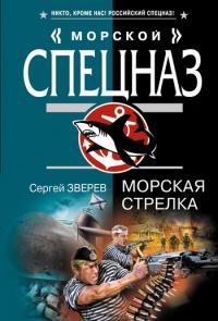 Морская стрелка - Сергей Зверев