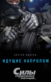 Идущие напролом - Сергей Зверев