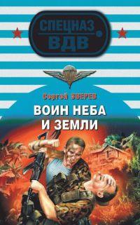 Воин неба и земли - Сергей Зверев