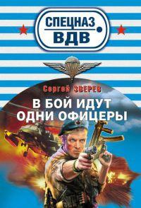 В бой идут одни офицеры - Сергей Зверев