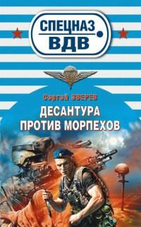 Десантура против морпехов - Сергей Зверев