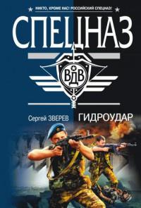 Гидроудар - Сергей Зверев