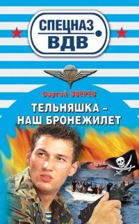Тельняшка – наш бронежилет - Сергей Зверев