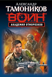 Академия отморозков - Александр Тамоников