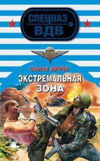 Экстремальная зона - Сергей Зверев