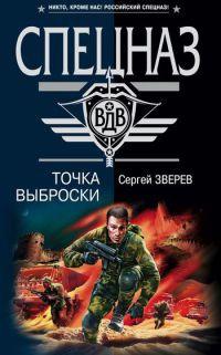 Точка выброски - Сергей Зверев