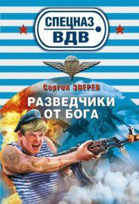 Разведчики от Бога - Сергей Зверев