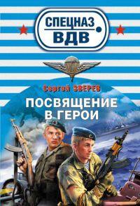 Посвящение в герои - Сергей Зверев