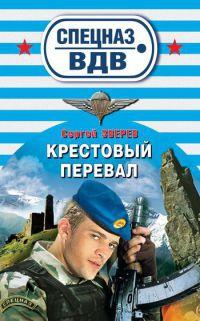Крестовый перевал - Сергей Зверев