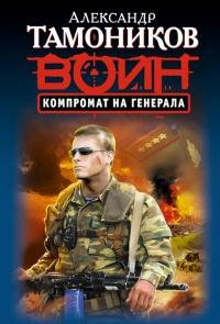 Компромат на генерала - Александр Тамоников