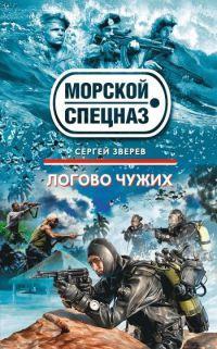Логово чужих - Сергей Зверев