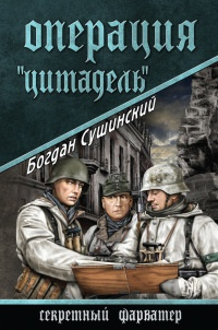 """Операция """"цитадель"""" - Богдан Сушинский"""