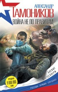 Война не по правилам - Александр Тамоников
