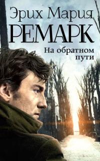 На обратном пути - Эрих Мария Ремарк