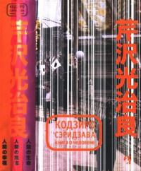 Книга о Человеке - Кодзиро Сэридзава
