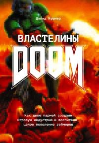 Властелины Doom. Как двое парней создали игровую индустрию и воспитали целое поколение геймеров - Дэвид Кушнер