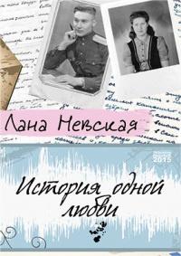 История одной любви - Лана Невская