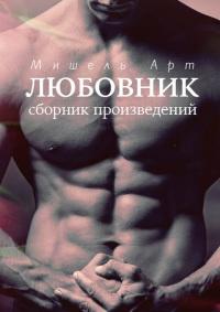 Любовник (сборник) - Мишель Арт