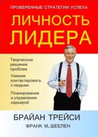 Личность лидера - Брайан Трейси