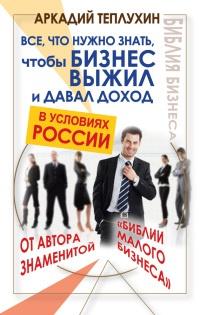 Все, что нужно знать, чтобы бизнес выжил и давал доход в условиях России - Аркадий Теплухин