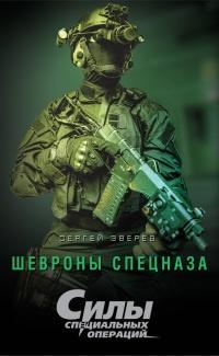 Шевроны спецназа - Сергей Зверев