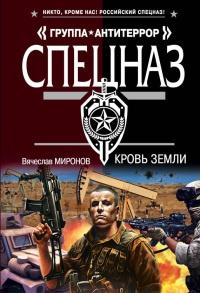 Кровь земли - Вячеслав Миронов