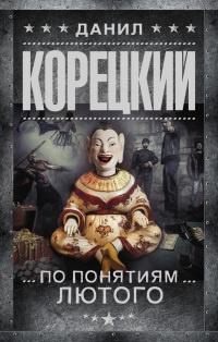 По понятиям Лютого - Данил Корецкий