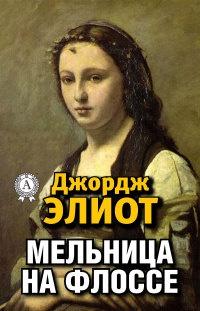 Мельница на Флоссе - Джордж Элиот