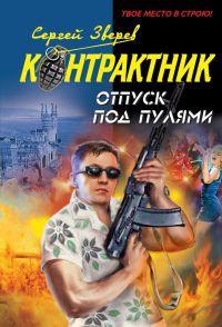 Отпуск под пулями - Сергей Зверев