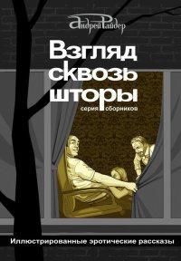 Взгляд сквозь шторы - Андрей Райдер