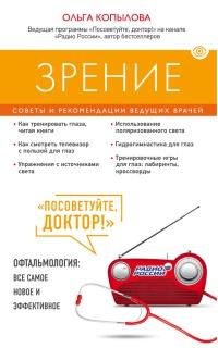 Зрение. Советы и рекомендации ведущих врачей - Ольга Копылова