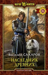 Наследник Древних - Василий Сахаров