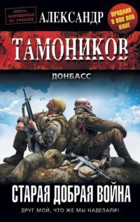 Старая добрая война - Александр Тамоников
