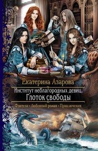 Институт неблагородных девиц. Глоток свободы - Екатерина Азарова