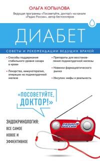 Диабет. Советы и рекомендации ведущих врачей - Ольга Копылова