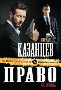 Право на кровь - Кирилл Казанцев