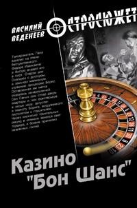 Казино «Бон Шанс» - Василий Веденеев