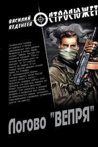 Логово «ВЕПРЯ» - Василий Веденеев