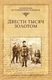 Двести тысяч золотом - Василий Веденеев