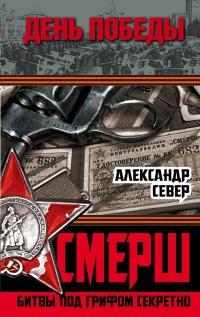 СМЕРШ. Битвы под грифом секретно - Александр Север