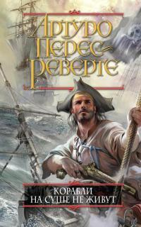 Корабли на суше не живут - Артуро Перес-Реверте