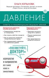 Давление. Советы и рекомендации ведущих врачей - Ольга Копылова