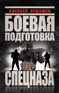 Боевая подготовка Спецназа - Алексей Ардашев