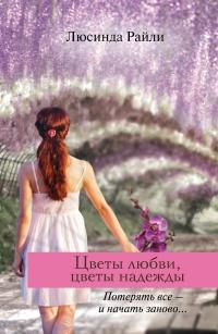 Цветы любви, цветы надежды - Люсинда Райли